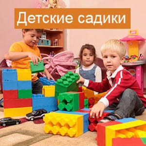 Детские сады Чесмы