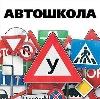 Автошколы в Чесме