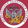 Налоговые инспекции, службы в Чесме