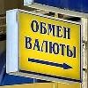 Обмен валют в Чесме