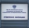 Отделения полиции в Чесме
