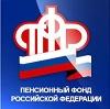 Пенсионные фонды в Чесме