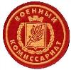 Военкоматы, комиссариаты в Чесме